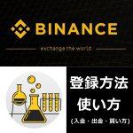 バイナンス(BINANCE)の登録方法・使い方|入金・出金・買い方は?スマホアプリの使い方!