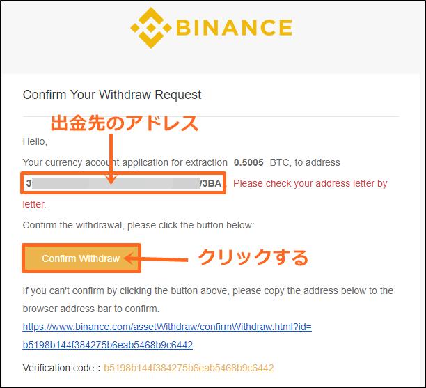 バイナンス取引所の出金方法