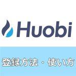 Huobi(フオビ)取引所の登録方法・使い方|入金・出金・買い方は?