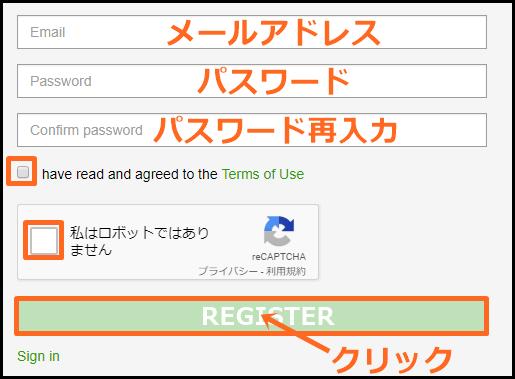 メルカトックスの登録画面