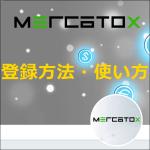 メルカトックス(MERCATOX)取引所の登録・使い方|入金・出金・買い方は?アフィリエイト有り!