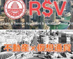RSVの不動産ICOプロジェクト