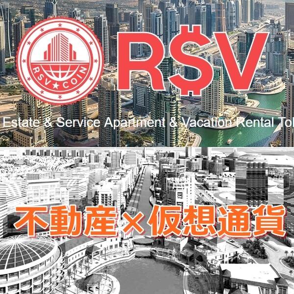 RSV最新情報|世界初の不動産(ドバイ)担保型仮想通貨ICO!