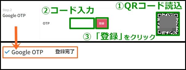 プランビット取引所の二段階認証の設定方法
