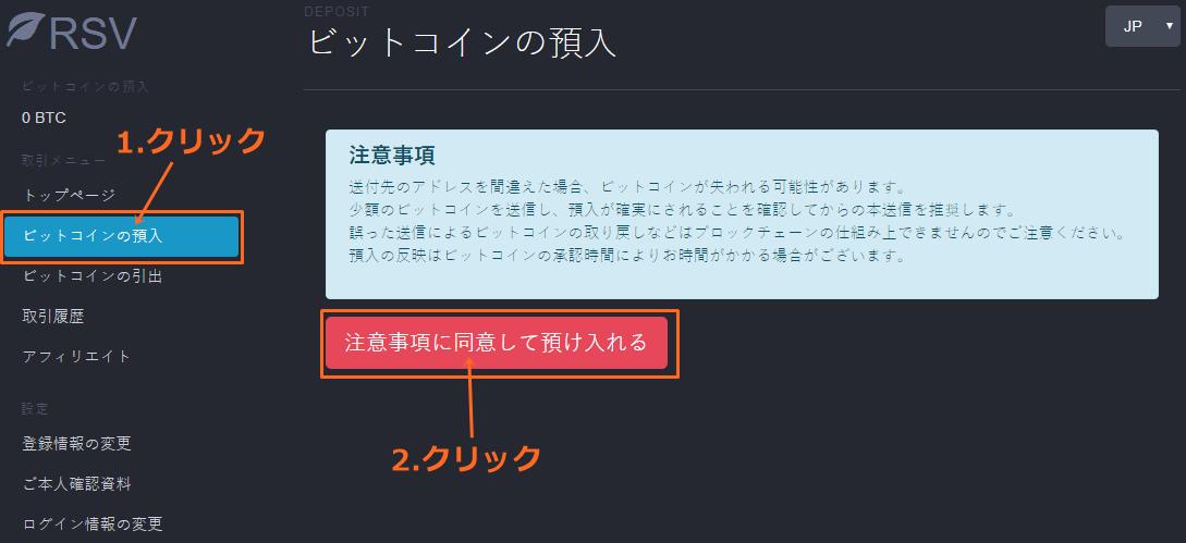 RSV登録方法