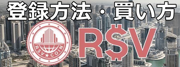 RSVの登録方法・買い方