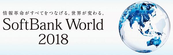 ソフトバンクワールド2018