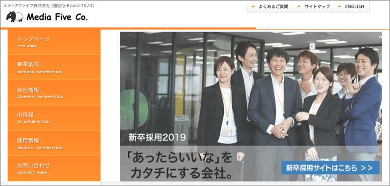 ジュピタープロジェクトの提携企業発表(メディアファイブ株式会社)