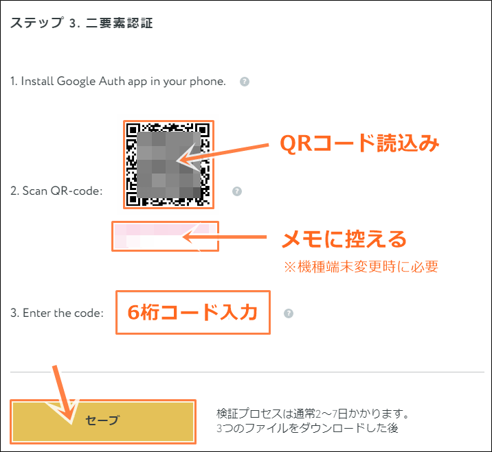 AIトレードの二段階認証の設定方法