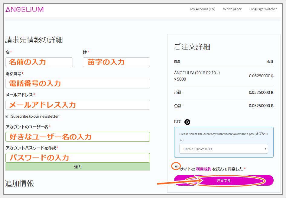 エンジェリウムの登録方法