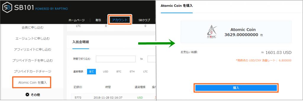 アトミックコインの購入方法
