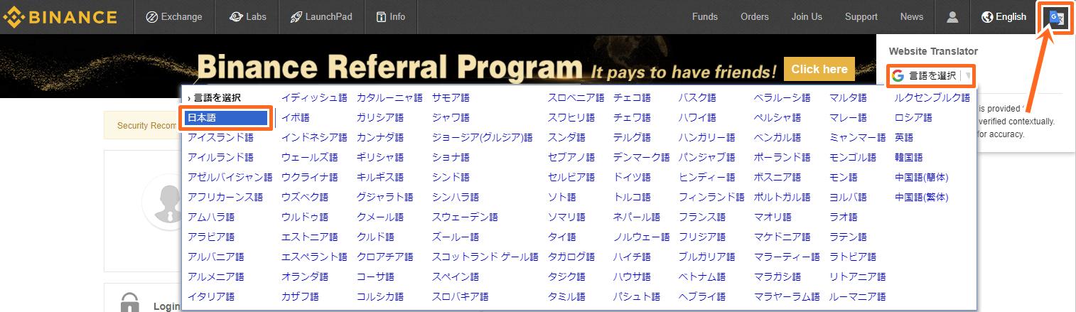 バイナンス取引所の日本語変換方法