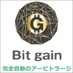 アービトラージ×仮想通貨|Bitgain(ビットゲイン)とは?おすすめの自動ソフト!内容・評判は?