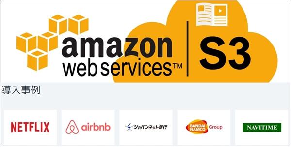 ビットゲインのアマゾンS3契約