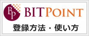 ビットポイント取引所の登録方法・使い方