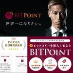 ビットポイント(BITPoint)国内取引所|運営元・サービス内容・キャンペーンは?セキュリティ・安心感が魅力!【PR】