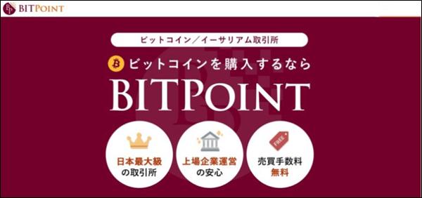 ビットポイント取引所のサービス基本情報