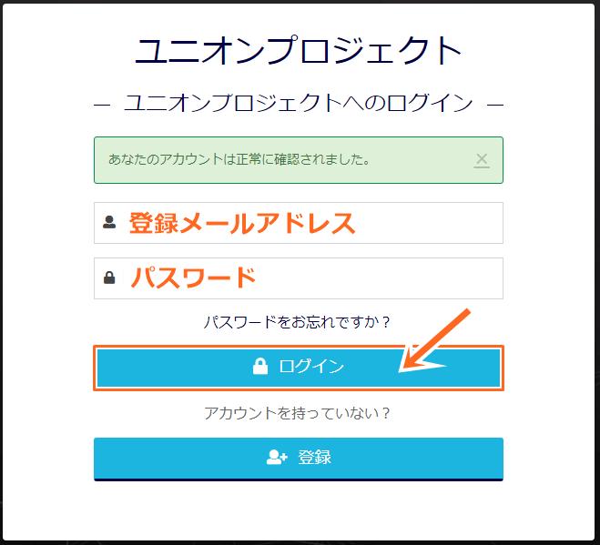 カーコインのICOプロジェクト登録方法