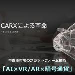CAR(カー)コインの仮想通貨ICO|秋頃上場予定!内容・登録や買い方・評判は?