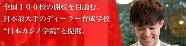 日本カジノ学院の目標