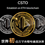 CSTO仮想通貨(ICO)|11月上場!CSPayスマホ決済・事業内容・評判などを解説!