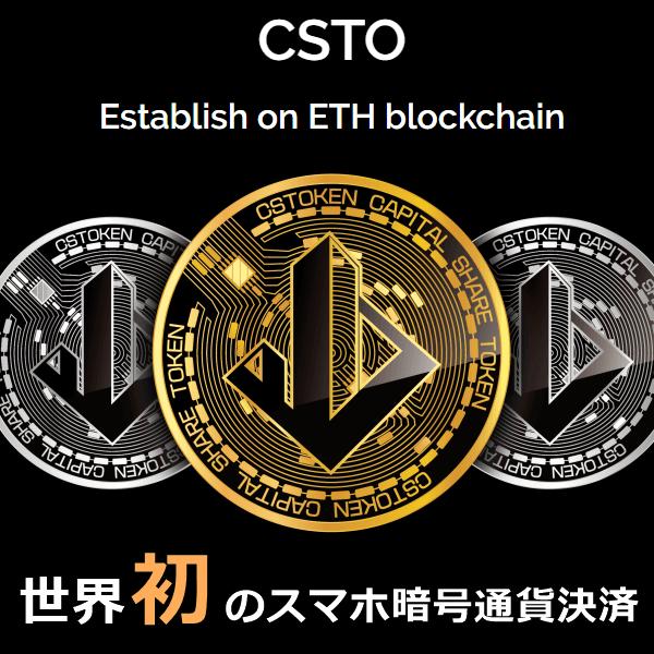 CSTO最新情報!CSPayスマホ決済・仮想通貨の事業内容・評判など解説!