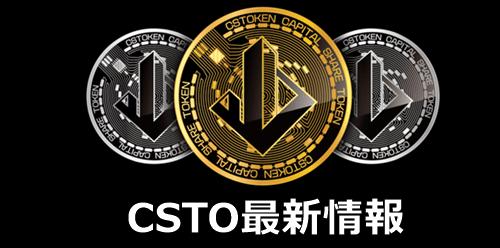 CSTOの最新情報