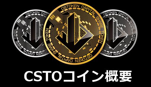 CSTOコインの概要
