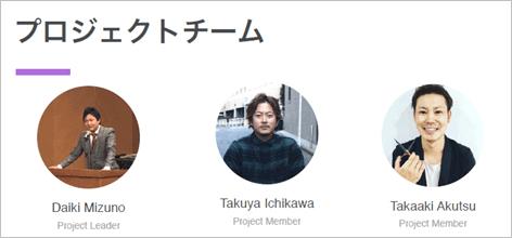ディアスコインのプロジェクトメンバー