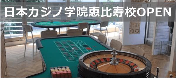 日本カジノ学院恵比寿校OPEN