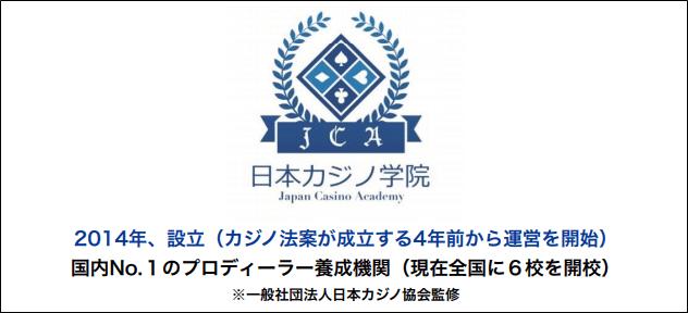 日本カジノ学院の運営企業