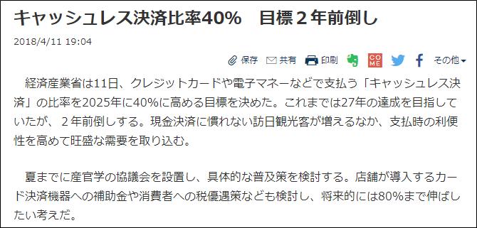 日本経済新聞のキャッシュレス化の記事