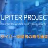 ジュピタープロジェクト