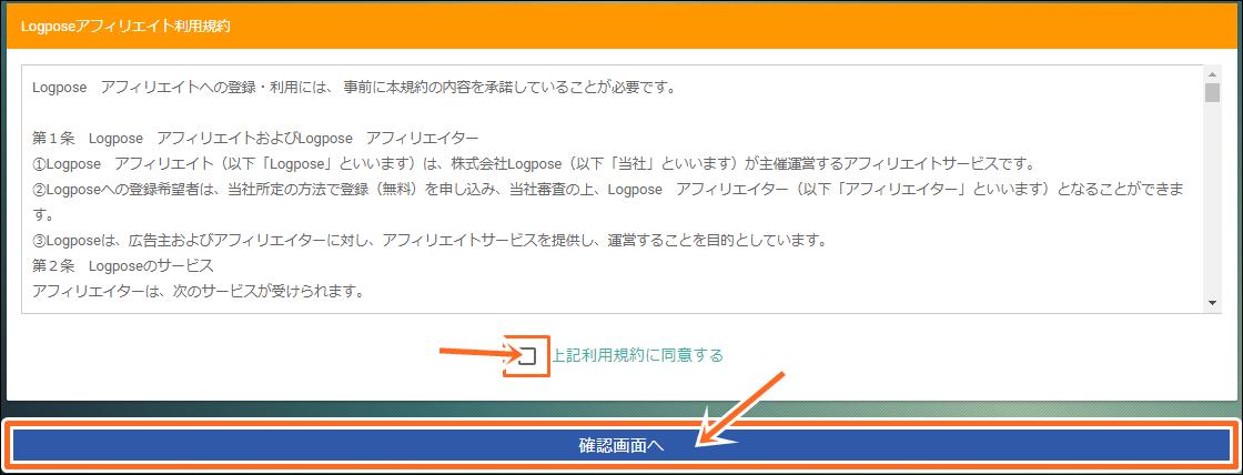 ビットゲインの取り扱いをするログポースの登録方法