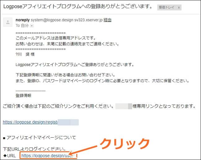 ビットゲインの取り扱いをするログポースの登録確認メール