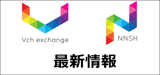 vchexchange取引所とナナシコイン