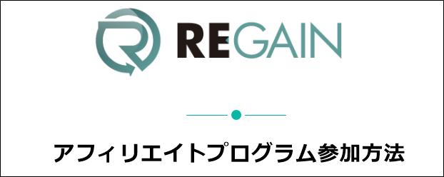 リゲインのアフィリエイトプログラム
