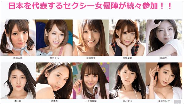 日本を代表するセクシー女優が集結