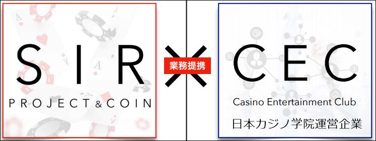 SIRプロジェクト×日本カジノ学院