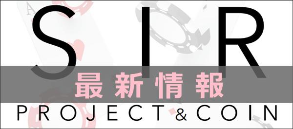 サープロジェクトの最新情報