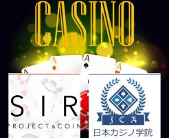 SIRプロジェクトのロゴ