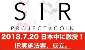 SIRコインプロジェクトとカジノ実施法案