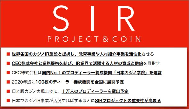 SIRコインのプロジェクトとは?