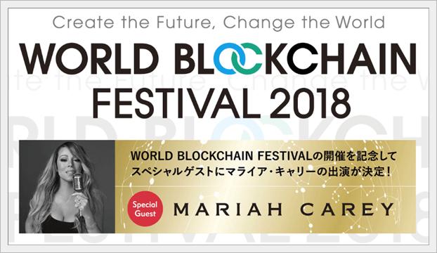 ワールドブロックチェーンフェスティバル2018ノアコイン