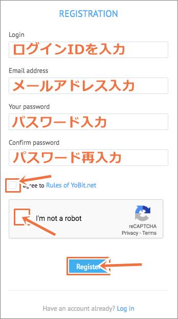 ヨービットの登録方法