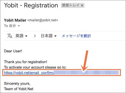 ヨービット取引所の登録方法