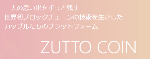 ZUTTOコインとは?