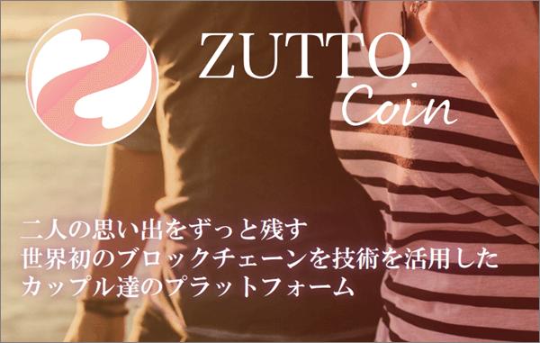 ZUTTOコインのプロモーション