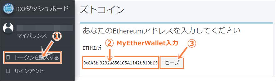 ずっとコインの登録方法