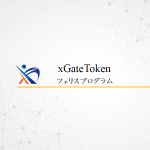 xGT(クロスゲートトークン)の最新情報|事業内容・登録や購入方法・レボレット・レベックスなども紹介!仮想通貨?ICO?